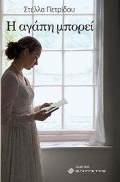Διαγωνισμός με δώρο κερδίστε το βιβλίο «Η αγάπη μπορεί» της Στέλλας Πετρίδου