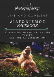 Διαγωνισμός με δώρο μια φωτογράφιση με το αγαπημένο σας κατοικίδιο