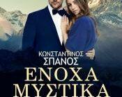 diagonismos-me-doro-to-biblio-toy-k-spanoy-enoxa-mystika-294709.jpg