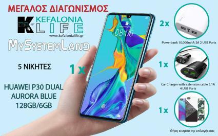 Διαγωνισμός για ένα Huawei P30 128GB