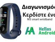 diagonismos-gia-ena-m3-smart-wristband-296431.jpg