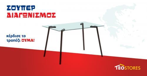 Διαγωνισμός για γυάλινο Τραπέζι ΟΥΜΑ