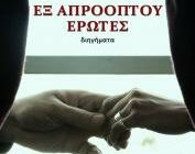 diagonismos-gia-kerdiste-to-biblio-kathe-ioylio-epistrefo-295697.jpg