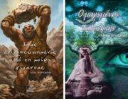diagonismos-gia-paidika-tis-biblia-tis-nana-mprodima-296504.jpg