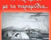 diagonismos-gia-to-paidiko-biblio-to-paramythi-me-ta-paramythia-296417.jpg