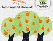 diagonismos-me-doro-3-mpoykalia-xymoy-portokali-2-litron-se-2-tyxeroys-296556.jpg