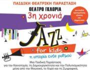 diagonismos-me-doro-5-diples-proskliseis-gia-tin-paidiki-parastasi-jazz-for-kids-i-istoria-enos-rythmoy-296512.jpg