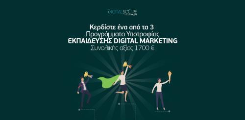 Διαγωνισμός με δώρο ένα από τα 3 πακέτα υποτροφιών e-learning εκπαίδευσης Digital Marketing