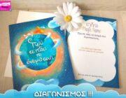 diagonismos-me-doro-ena-prosopopoiimeno-biblio-poy-se-paei-to-onoma-soy-295793.jpg