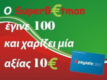 Διαγωνισμός με δώρο μία Paysafe 10€