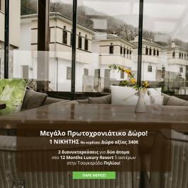 Διαγωνισμός για 2 διανυκτερεύσεις για 2 άτομα στο 12 Months Luxury Resort 5 Αστέρων στην Τσαγκαράδα Πηλίου, αξίας 340€!