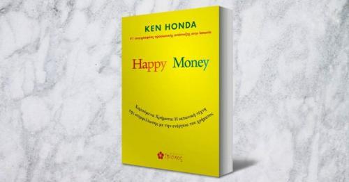 """Διαγωνισμός για 3 αντίτυπα του βιβλίου """"Happy Money- Χαρούμενα Χρήματα"""" του Κεν Χόντα."""
