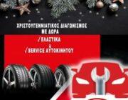 diagonismos-gia-4-elastika-aytokinitoy-topothetimena-1-service-aytokinitoy-297249.jpg