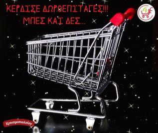 Διαγωνισμός για 5 δωροεπιταγές 40€ από το Market4u