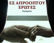 diagonismos-gia-antitypa-toy-biblioy-ex-aprooptoy-erotes-297488.jpg