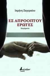 Διαγωνισμός για αντίτυπα του βιβλίου Εξ απροόπτου έρωτες
