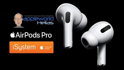 Διαγωνισμός για apple AirPods Pro