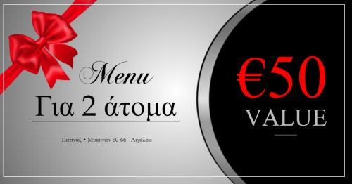 Διαγωνισμός για ένα γεύμα για δύο μαζί με μία φιάλη κρασί!