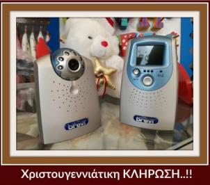 Διαγωνισμός για ενδοεπικοινωνία με κάμερα αξίας 239€