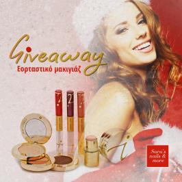 Διαγωνισμός για εορταστικό μακιγιάζ της επιλογής σας για το ρεβεγιόν της Πρωτοχρονιάς!
