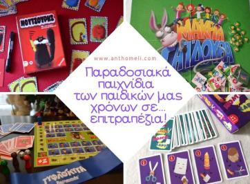 Διαγωνισμός για επιτραπέζιο παιχνίδι Remoundo (ανάμεσα σε 4 επιλογές)