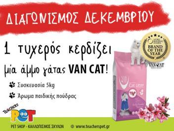 Διαγωνισμός για μία άμμο γάτας VAN CAT - Συσκευασία 5kg με άρωμα Παιδικής Πούδρας.