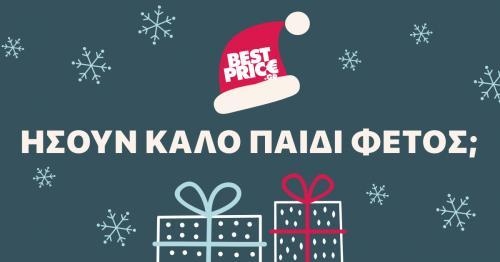 Διαγωνισμός για προϊόντα 1500€ επιλογής του τυχερού