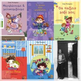 Διαγωνισμός για τα βιβλία για παιδιά της Σοφί Άντερσεν