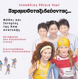Διαγωνισμός για το βιβλίο για παιδιά Μύθοι και Ιστορίες της Άπω Ανατολής