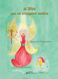 Διαγωνισμός για το βιβλίο Η Ντο και τα μαγεμένα πινέλα