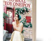 diagonismos-gia-to-mythistorima-tis-edanezi-to-bals-toy-oneiroy-296780.jpg
