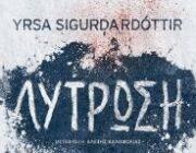 diagonismos-me-doro-1-antitypo-toy-neoy-biblioy-tis-yrsa-sigurdardottir-lytrosi-297413.jpg
