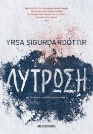 """Διαγωνισμός με δώρο 1 αντίτυπο του νέου βιβλίου της Yrsa Sigurdardottir """"Λύτρωση"""""""