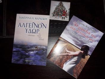 Διαγωνισμός με δώρο 2 βιβλία, το