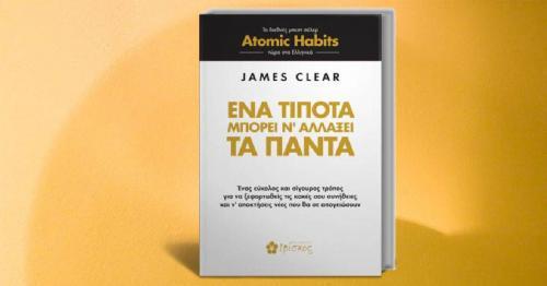 Διαγωνισμός με δώρο 3 αντίτυπα του βιβλίου