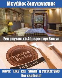 Διαγωνισμός με δώρο 3 διανυκτερεύσεις για 2 άτομα με πρωινό στο Hotel GRAND VYTINA