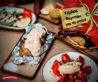 Διαγωνισμός με δώρο 3 γεύματα Take away αξίας 20€