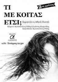 Διαγωνισμός με δώρο διπλές προσκλήσεις για την παράσταση «Τι με κοιτάς έτσι;» με την Αθηνά Παππά