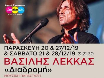 Διαγωνισμός με δώρο διπλές προσκλήσεις για το Live με τον «Βασίλη Λέκκα»