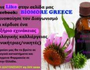 diagonismos-me-doro-elixirio-exinakeias-tis-elixir-botanika-se-3-nikitries-296877.jpg