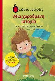 Διαγωνισμός με δώρο ένα παιδικό βιβλίο σε 2 αναγνώστες