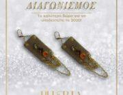 diagonismos-me-doro-set-entyposiaka-skoylarikia-alina-and-mike-297427.jpg
