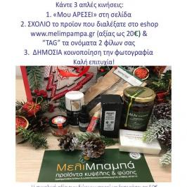 Διαγωνισμός με δώρο τα προϊόντα της φωτογραφίας και 20€ σε προϊόν της επιλογής σας