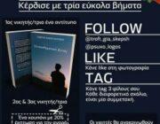 diagonismos-me-doro-to-biblio-synaisthimatika-kenos-296657.jpg
