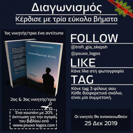 Διαγωνισμός με δώρο το βιβλίο Συναισθηματικά Κενός