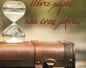 diagonismos-me-doro-to-mythistorima-pente-meres-kai-enas-minas-297097.jpg
