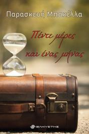 Διαγωνισμός με δώρο το μυθιστόρημα Πέντε μέρες και ένας μήνας