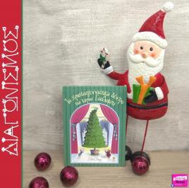 Διαγωνισμός με δώρο το παιδικό βιβλίο «Το Χριστουγεννιάτικο δέντρο του κυρίου Γουίλομπι».