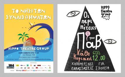 Διαγωνισμός για διπλές προσκλήσεις για τις παιδικές παραστάσεις του θεάτρου 104