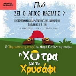 Διαγωνισμός για διπλές προσκλησεις για τις παιδικές παραστάσεις του θεάτρου Μορφές Έκφρασης
